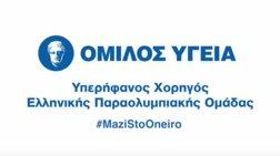 Ομιλος ΥΓΕΙΑ: Δίπλα στην Ελληνική Παραολυμπιακή Ομάδα και το 2016