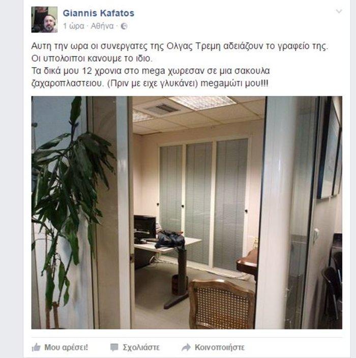 Αδειάζουν τα γραφεία τους οι δημοσιογράφοι του Mega - φωτό -