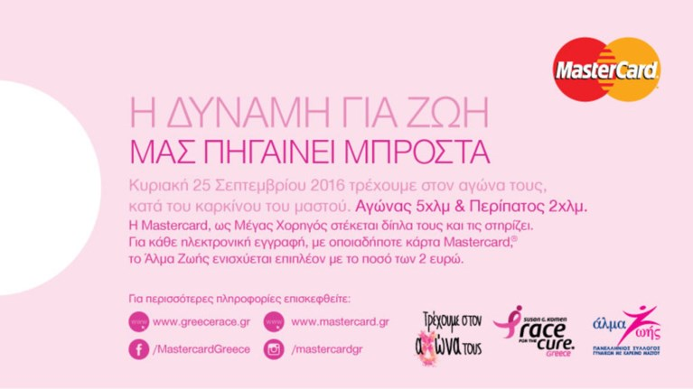 i-mastercard-stirizei-to-8o-greece-race-for-the-cure