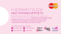 Η Mastercard στηρίζει το 8ο Greece Race for the Cure