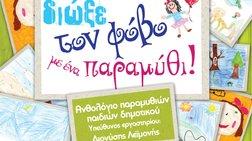 ta-public-stirizoun-tin-etairia-kata-tis-kakopoiisis-tou-paidiou-eliza