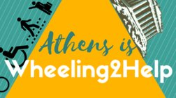 Wheeling2Help: Η μεγαλύτερη γιορτή Εθελοντισμού στην Αθήνα