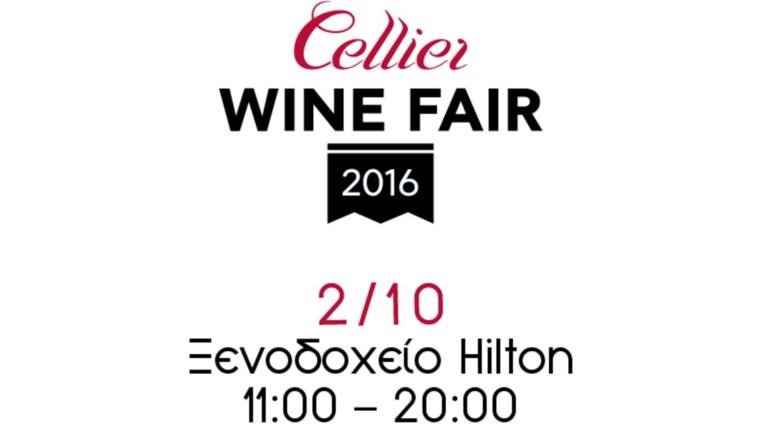 cellier-wine-fair-mustagwgia-me-ekplikseis