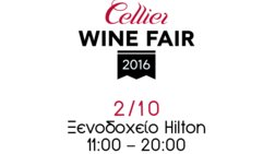 cellier-wine-fair-mustagwgia-me-ekplikseis