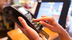 Ακατάσχετος λογαριασμός για ηλεκτρονικές συναλλαγές & οφειλές προς Δημόσιο