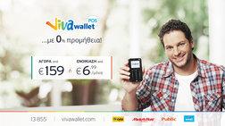 Viva Wallet POS, με δυνατότητα αγοράς ή ενοικίασης και μηδενική προμήθεια