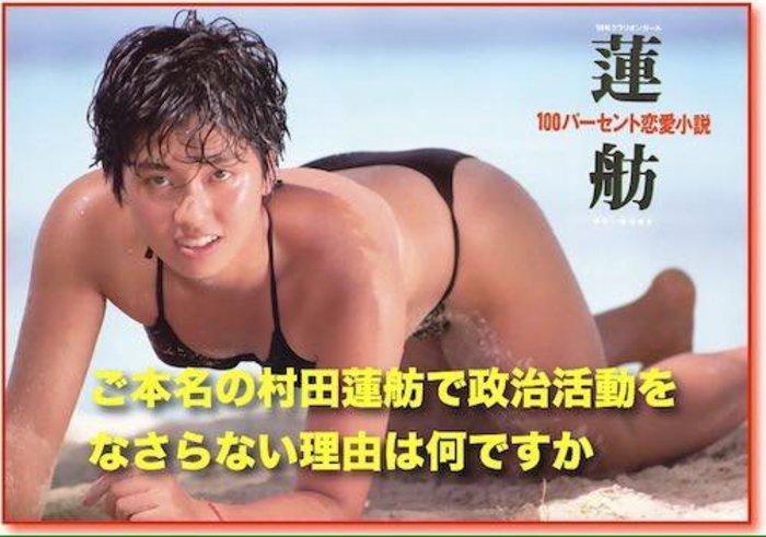 Ρένχο Μουράτα: Ενα πρώην μοντέλο στο τιμόνι της ιαπωνικής αντιπολίτευσης - εικόνα 3