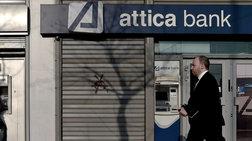 o-krufos-polemos-kubernisis---tte-gia-tin-attica-bank