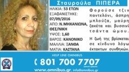Νεκρή εντοπίστηκε σε παραλία της Χαλκιδικής η 53χρονη αγνοούμενη