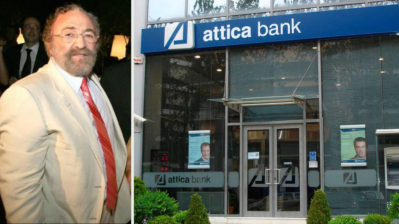 Αποτέλεσμα εικόνας για Τράπεζα Αττικής