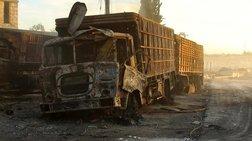Συρία: Βομβαρδίστηκαν φορτηγά με ανθρωπιστική βοήθεια του ΟΗΕ