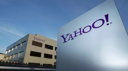 Εκλεψαν από τη Yahoo στοιχεία 500 εκατομμυρίων χρηστών