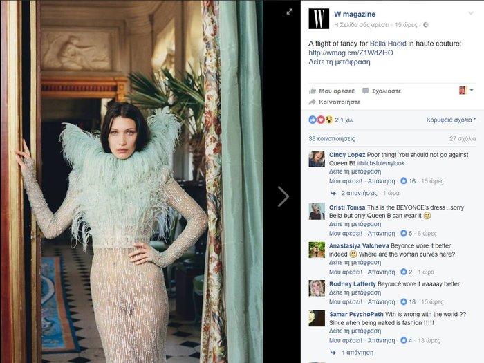 Xαμός στο facebook: Καημένη Χαντίντ, που πας να συγκριθείς με τη Μπιγιονσέ; - εικόνα 3