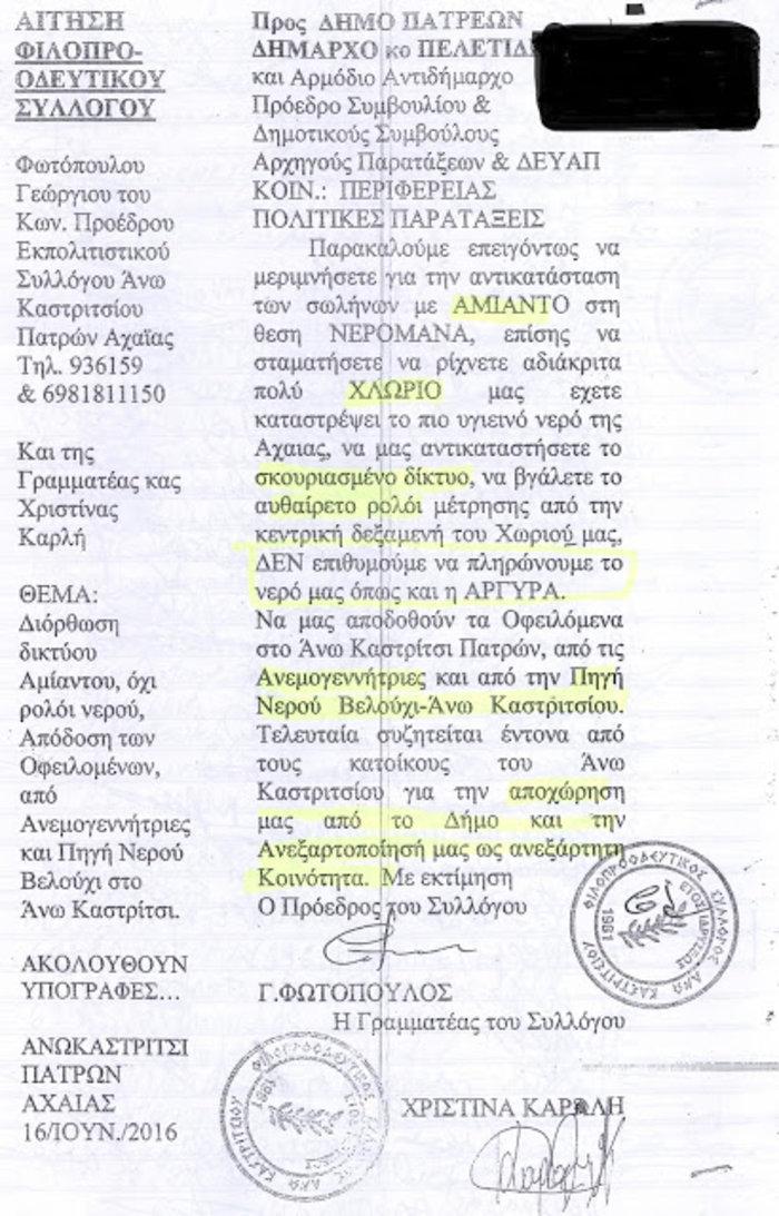 Αυτό είναι το ελληνικό «γαλάτικο» χωριό που απειλεί με αυτονόμηση!