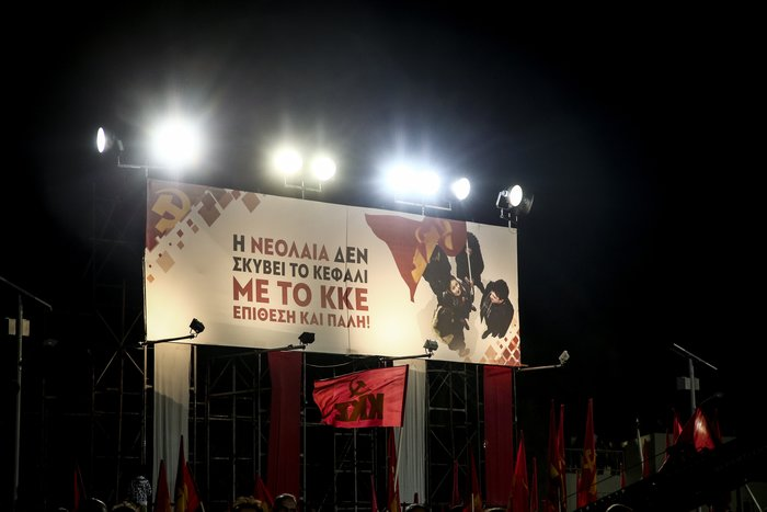 Κουτσούμπας για ΣΥΡΙΖΑ: Ποιος άλλος θα μπορούσε να φέρει 3ο Μνημόνιο; - εικόνα 5