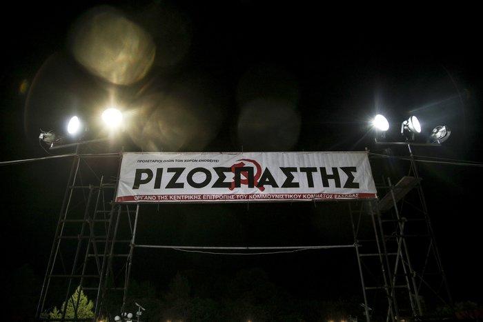 Κουτσούμπας για ΣΥΡΙΖΑ: Ποιος άλλος θα μπορούσε να φέρει 3ο Μνημόνιο; - εικόνα 8