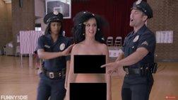 Η Katy Perry γυμνή καλεί τους αμερικανούς στις κάλπες