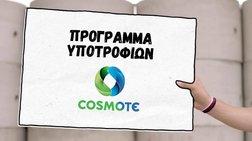 i-cosmote-stirizei-tous-neous-foitites-me-51-upotrofies-upsous-770000-eurw