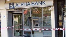 anatinaksan-atm-tis-alpha-bank-sto-korwpi
