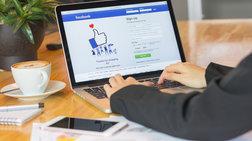Marketplace: Το νέο ηλεκτρονικό παζάρι του Facebook