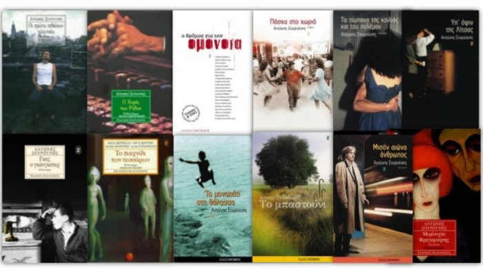 Πέθανε ο συγγραφέας Αντώνης Σουρούνης - εικόνα 2