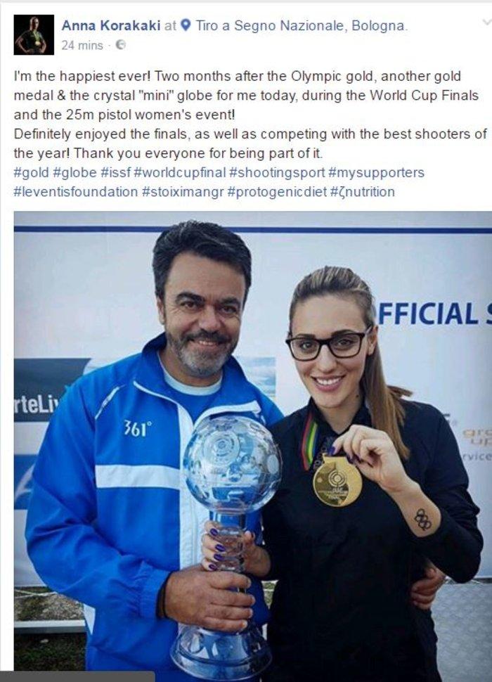 Ευτυχισμένη η Αννα Κορακάκη δείχνει το νέο μετάλλιο της