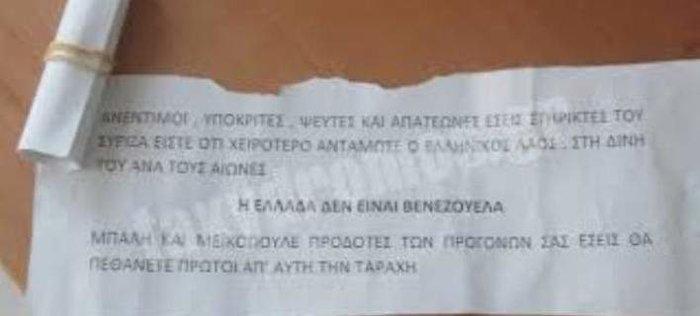 Εστειλαν απειλητικά μηνύματα σε 2 βουλευτές του ΣΥΡΙΖΑ στη Μαγνησία