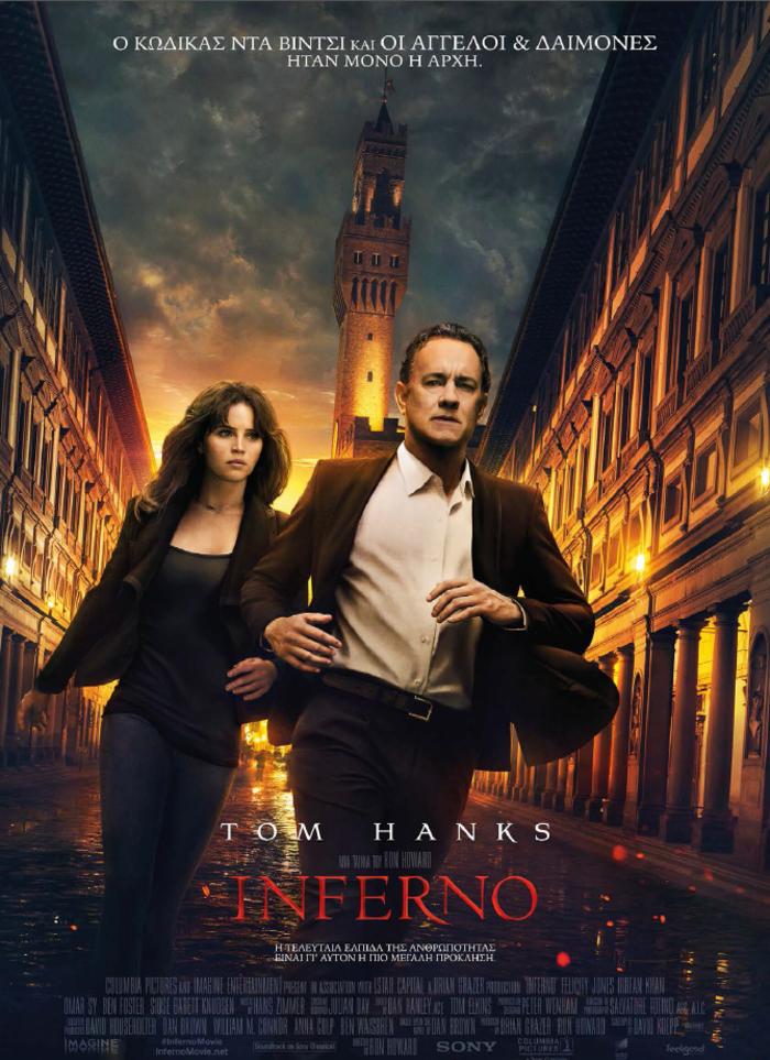 Inferno: Από τις 13 Οκτωβρίου στους κινηματογράφους από τη Feelgood