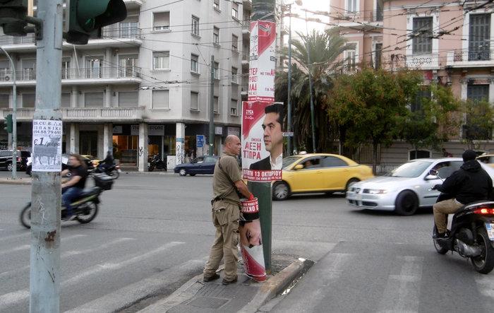 Ο δήμος Αθηναίων ξηλώνει τις αφίσες του ΣΥΡΙΖΑ για το συνέδριο