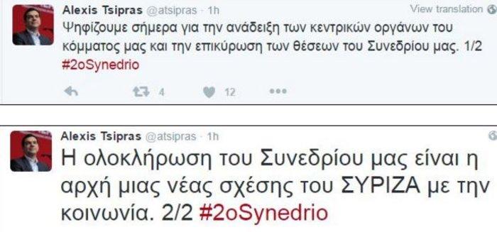 Με ποσοστό «οικουμενικό» πάνω από 93% επανεξελέγη ο Τσίπρας - εικόνα 4