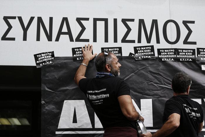 Απέκλεισαν τα γραφεία του ΣΥΡΙΖΑ για το μαύρο στα κανάλια
