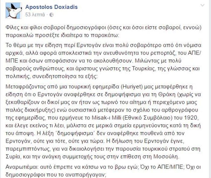 Το ΑΠΕ διορθώνει τα περί δημοψηφίσματος που αποδόθηκαν στον Ερντογάν - εικόνα 2