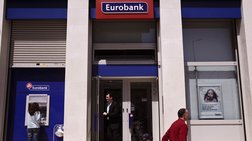 Eurobank:Κομβικής σημασίας η ολοκλήρωση της β' αξιολόγησης