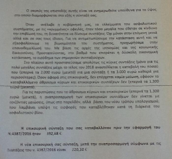 Κατρούγκαλος: Με επιστολή προπαγάνδας εμπαίζει τους συνταξιούχους