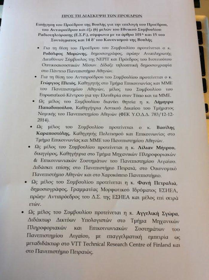 Αυτά είναι τα ονόματα που πρότεινε για το ΕΣΡ ο Βούτσης