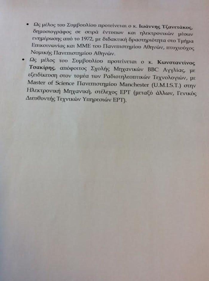 Αυτά είναι τα ονόματα που πρότεινε για το ΕΣΡ ο Βούτσης - εικόνα 2