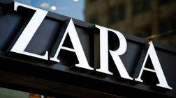 Πριν ονομαστεί Zara η διεθνής αλυσίδα ρούχων είχε ελληνικό όνομα