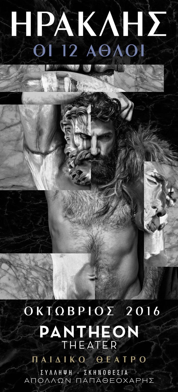 Οι 12 άθλοι του Ηρακλή και πάλι στο Θέατρο Πάνθεον, με τον Νίκο Κουρή - εικόνα 6