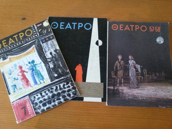 Ξεφυλλίζοντας το ιστορικό πρωτοποριακό περιοδικό Θέατρο του Κώστα Νίτσου - εικόνα 7
