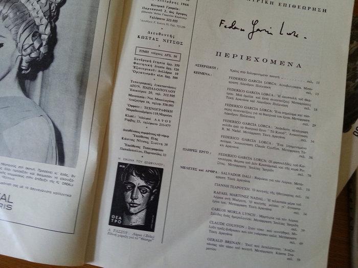 Ξεφυλλίζοντας το ιστορικό πρωτοποριακό περιοδικό Θέατρο του Κώστα Νίτσου - εικόνα 14