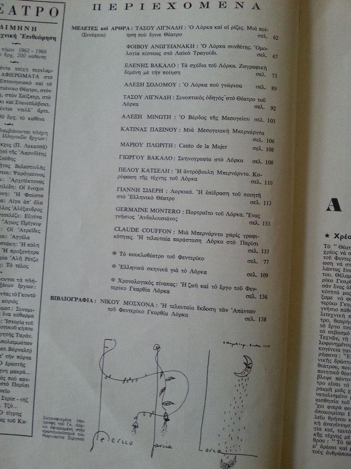 Ξεφυλλίζοντας το ιστορικό πρωτοποριακό περιοδικό Θέατρο του Κώστα Νίτσου - εικόνα 15