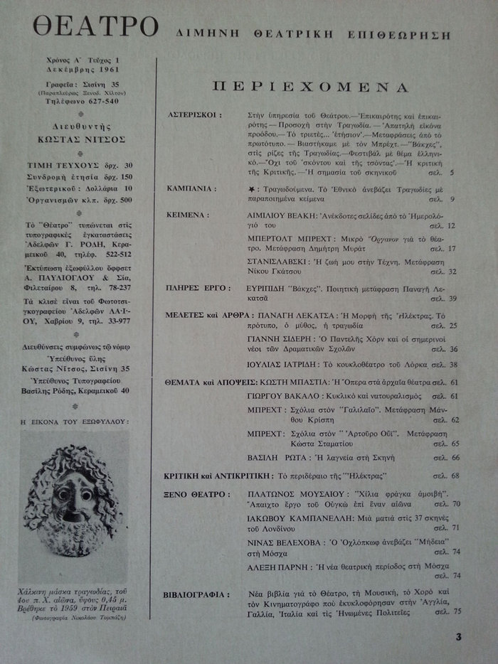 Ξεφυλλίζοντας το ιστορικό πρωτοποριακό περιοδικό Θέατρο του Κώστα Νίτσου - εικόνα 16