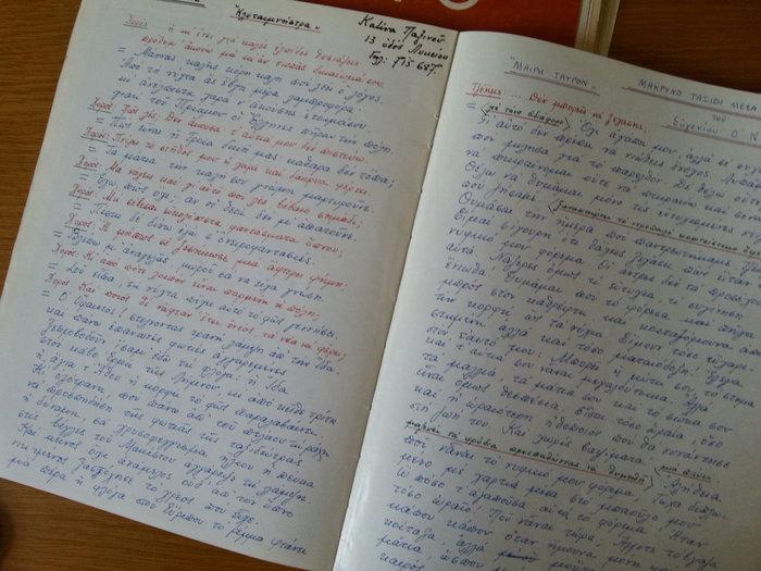 Από τα σημειωματάρια της Κατίνας Παξινού