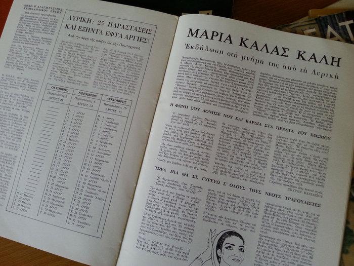 Μνήμη Μαρίας Κάλλας
