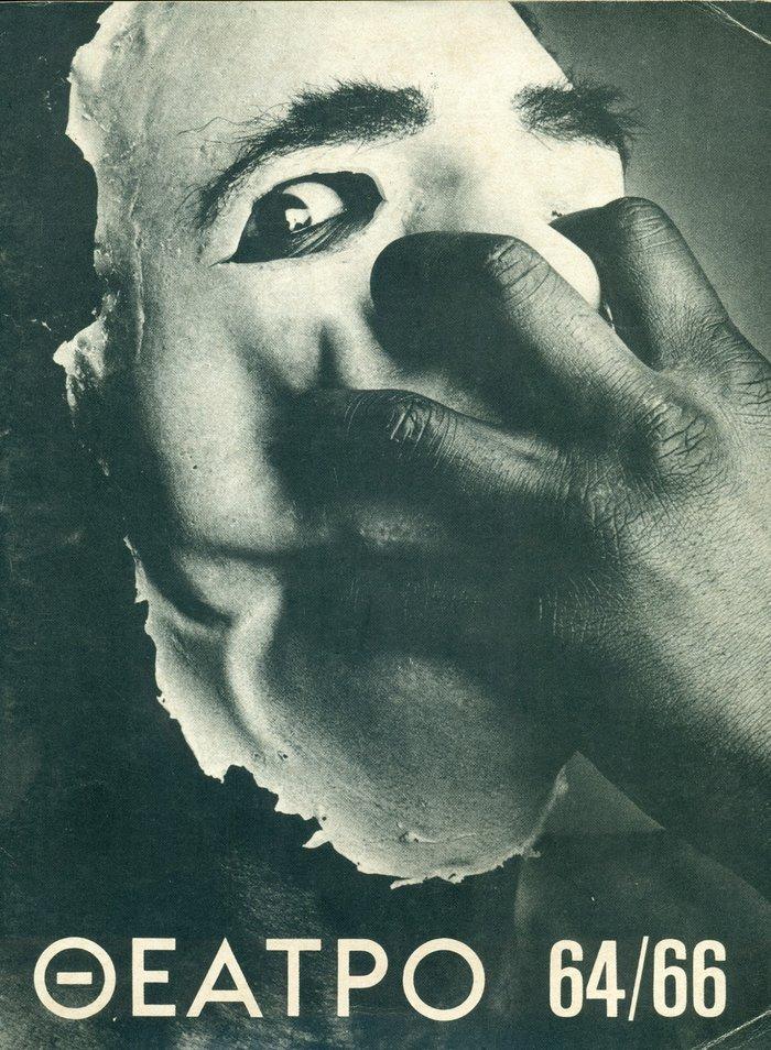 Ξεφυλλίζοντας το ιστορικό πρωτοποριακό περιοδικό Θέατρο του Κώστα Νίτσου - εικόνα 25