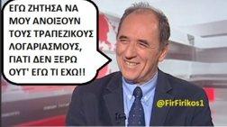 parti-sto-twitter-me-ton-ksexasiari-upourgo