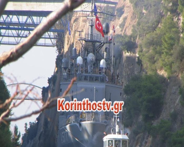 Στον Ισθμό της Κορίνθου τουρκική φρεγάτα! - εικόνα 2