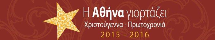 240 γιορτές από τον Δήμο στη Χριστουγεννιάτικη Αθήνα - εικόνα 8