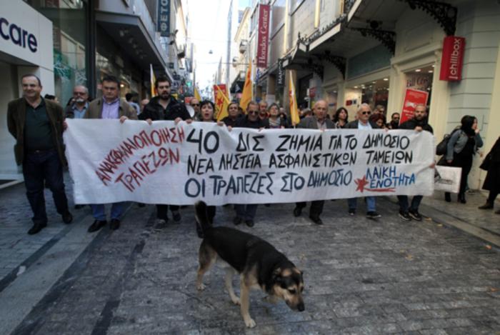 Διαμαρτυρία Λαφαζάνη με μέλη της ΛΑΕ έξω από το ΥΠΟΙΚ