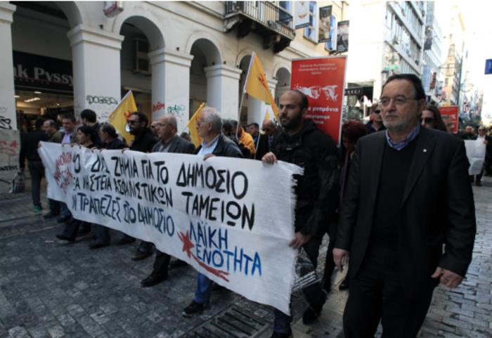 Διαμαρτυρία Λαφαζάνη με μέλη της ΛΑΕ έξω από το ΥΠΟΙΚ - εικόνα 2